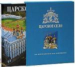 Царское Село (подарочное издание)