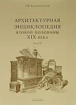 Архитектурная энциклопедия второй половины XIX века. Том 7. Детали