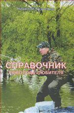 Справочник рыболова-любителя