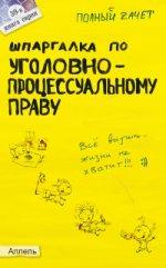 Шпаргалка по уголовно-процессуальному праву россии ответы на экзаменационные билеты (№ 39) *