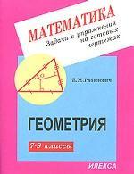 Геометрия 7-9кл [Задачи и упр.на гот чертежах]