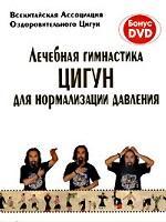 Лечебная гимнастика цигун для норм. давлен. + DVD