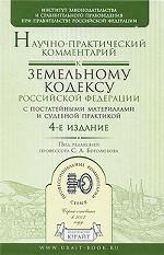 Научно-практический комментарий к земельному кодексу рф 4-е издание (с постатейными материалами и судебной практикой)