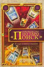 """Руководство по Таро """"Поиск"""" (Книга о гадании + 80 карт Таро)"""