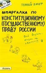 Шпаргалка по конституционному (государственному) праву россии ответы на экзаменационные билеты (№ 4)