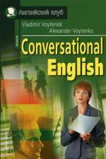 Разговорный английский: пособие по развитию устной речи