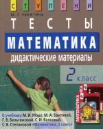 Математика. 2 класс. Тесты. Дидактические материалы. 8-е издание