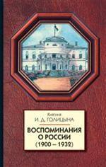 Воспоминания о России (1900-1932)