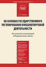 """Е. Иванова. Комментарий к ФЗ """"Об основах гос.регулирования внешнеторговой деятельности""""(постатейный)"""