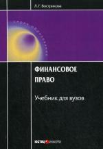 Финансовое право. 4-е изд., перераб.и доп. Учебник для ВУЗов. Вострикова Л.Г