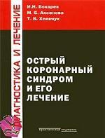 Острый коронарный синдром и его лечение. 2-е изд., испр. и доп. Бокарев И.Н., Аксенова М.Б., Хлевчук Т.В