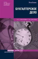 Бухгалтерское дело: учебник для вузов