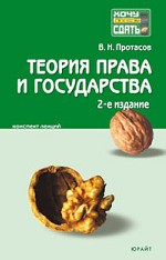 Теория права и государства 2-е издание конспект лекций