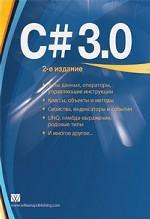 C# 3.0. Руководство для начинающих