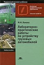 Лабораторно-практические работы по устройству грузовых автомобилей