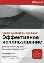 Oracle Database 10g XE для Linux. Эффективное использование (+CD)
