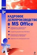 Кадровое делопроизводство в MS Office