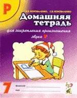 Домашняя тетрадь №7 для закрепления произношения звука Р: пособие для логопедов, родителей и детей