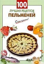100 лучших рецептов пельменей