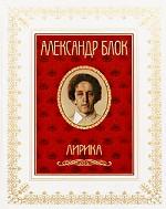 Александр Блок. Лирика