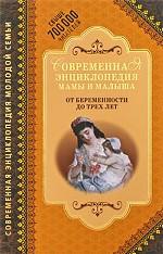 Современная энциклопедия мамы и малыша. От беременности до трех лет
