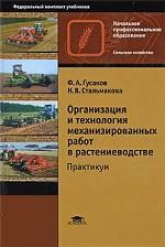 Организация и технология механизированных работ в растениеводстве: практикум