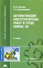 Автоматизация конструкторских работ в среде Компас-3D