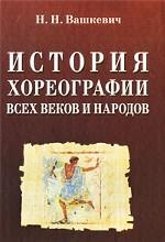 История хореографии всех веков и народов. 4-е изд., стер
