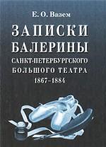 Записки балерины Санкт-Петербургского Большого театра (1867-1884)