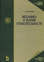 Механика и теория относительности: Учебное пособие. 4-е изд