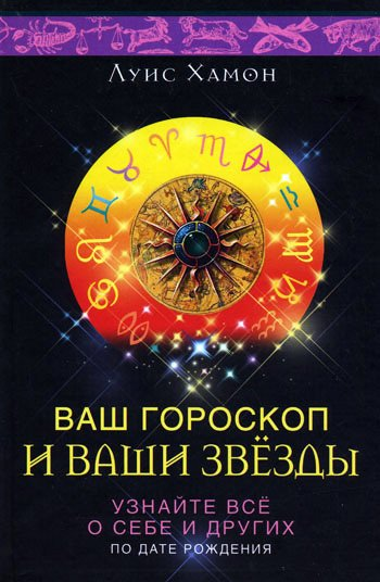 Ваш гороскоп и ваши звезды. Узнай все о себе и других по дате рождения