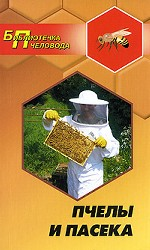 Пчелы и пасека. Опыт, советы, рекомендации