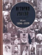 История России ХХ век 1894-1939