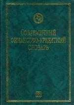 CD: Современный финансово-кредитный словарь