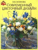 Современный цветочный дизайн