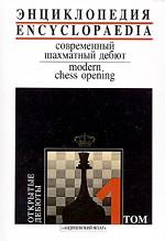 Современный шахматный дебют. Том 1. Открытые дебюты. Энциклопедия