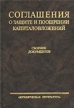 Соглашения о защите и поощрении капиталовложений. Сборник документов