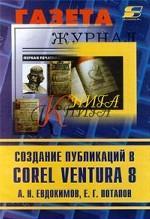 Создание публикаций в Corel Ventura 8