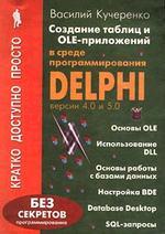 Создание таблиц и OLE-приложений в среде программирования Delphi