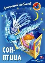 Сон птица