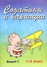 Сонатины и вариации для фортепиано. Для детских музыкальных школ. Выпуск 1. 1-2 классы