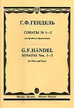 Сонаты № 1-3 для флейты и фортепиано