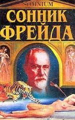 Сонник Фрейда