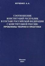 Соотношение конституций республик в составе Российской Федерации с конституцией России. Проблемы теории и практики