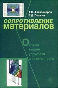Сопротивление материалов. Основы теории упругости и пластичности. 2-е издание