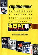 Софтпрогресс 1999-2000