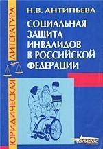 Социальная защита инвалидов в Российской Федерации. Правовое регулирование