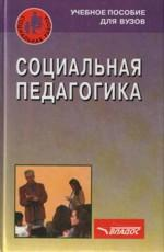 Социальная педагогика: Учебное пособие для студентов вузов
