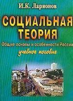 Социальная теория. Общие основы и особенности России