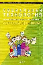 Социальная технология научно-практической школы им. Ю. Змановского
